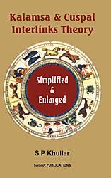 Book Kalamsa & Cuspal Interlink Theory book by SP khullar